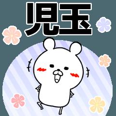 児玉の元気な敬語入り名前スタンプ(40個入)