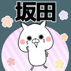 坂田の元気な敬語入り名前スタンプ(40個入)