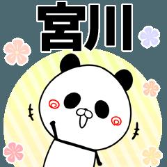宮川の元気な敬語入り名前スタンプ(40個入)