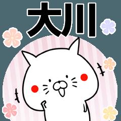 大川の元気な敬語入り名前スタンプ(40個入)