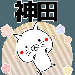 神田の元気な敬語入り名前スタンプ(40個入)