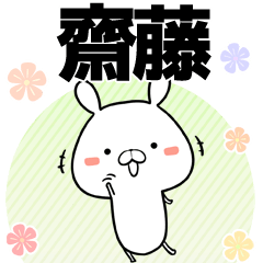 齋藤の元気な敬語入り名前スタンプ(40個入)