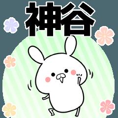 神谷の元気な敬語入り名前スタンプ(40個入)