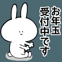 お年玉うさぎ【正月・あけおめ・ことよろ】