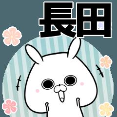 長田の元気な敬語入り名前スタンプ(40個入)