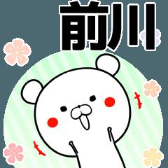 前川の元気な敬語入り名前スタンプ(40個入)