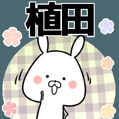 植田の元気な敬語入り名前スタンプ(40個入)
