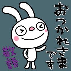 ふんわかウサギ4(敬語編)