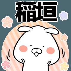 稲垣の元気な敬語入り名前スタンプ(40個入)