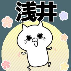 浅井の元気な敬語入り名前スタンプ(40個入)