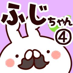 【ふじちゃん】専用4