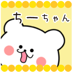 ちーちゃん限定・名前スタンプ★★日常
