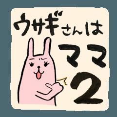 ウサギさんはママ2