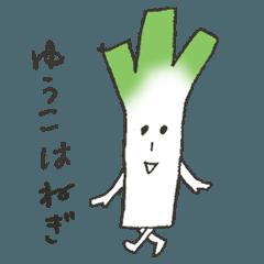 野菜だよ!ゆうこ