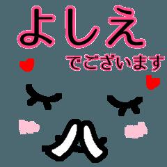 【よしえ】が使う顔文字スタンプ 敬語