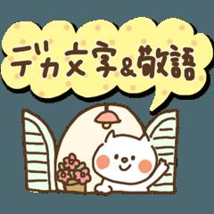 デカ文字&敬語のシンプルねこさん