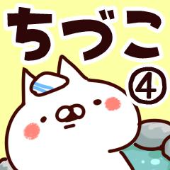 【ちづこ】専用4