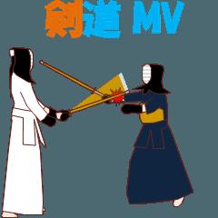 剣道 MV