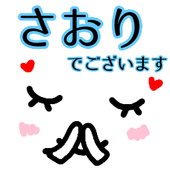 【さおり】が使う顔文字スタンプ敬語