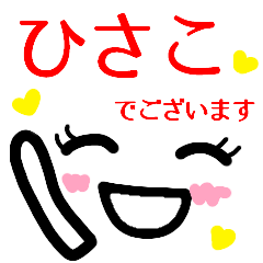 【ひさこ】が使う顔文字スタンプ敬語