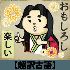 超訳古語(平安女子編)