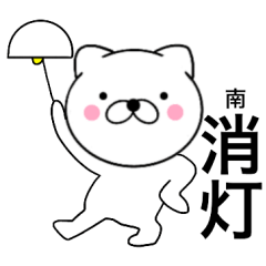【南】が使う主婦が作ったデカ文字ネコ