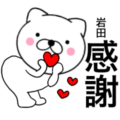 【岩田】が使う主婦が作ったデカ文字ネコ