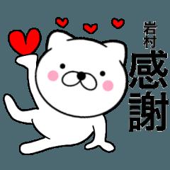 【岩村】が使う主婦が作ったデカ文字ネコ
