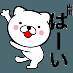【内田】が使う主婦が作ったデカ文字ネコ