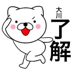 【大川】が使う主婦が作ったデカ文字ネコ