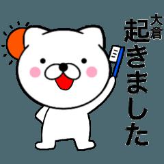 【大倉】が使う主婦が作ったデカ文字ネコ