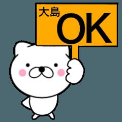 【大島】が使う主婦が作ったデカ文字ネコ