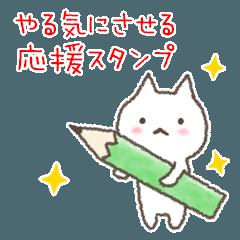 やる気にさせる応援スタンプ・受験*猫