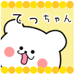 てっちゃん限定・名前スタンプ★★日常