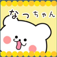 なっちゃん限定・名前スタンプ★★日常