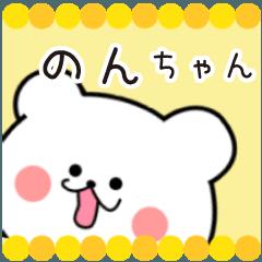 のんちゃん限定・名前スタンプ★★日常