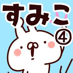 【すみこ】専用4