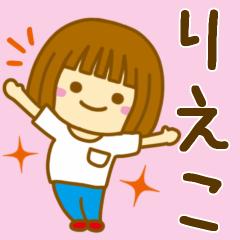 【りえこ】が使う女の子のスタンプ