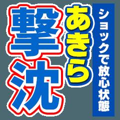 あきらのスポーツ新聞
