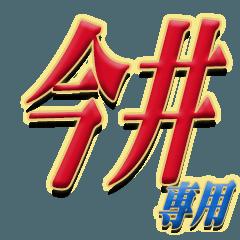 ★今井さん専用★シンプル文字大