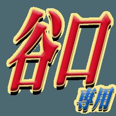 ★谷口さん専用★シンプル文字大
