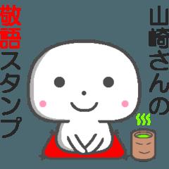 名前敬語スタンプ☆山崎さん