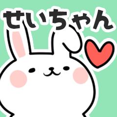 せいちゃんに送るスタンプ【スキ】