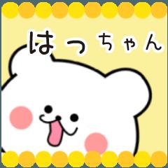 はっちゃん限定・名前スタンプ★★日常