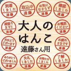 大人のはんこ(遠藤さん用)
