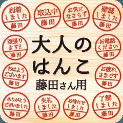 大人のはんこ(藤田さん用)