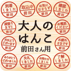 大人のはんこ(前田さん用)