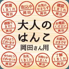 大人のはんこ(岡田さん用)