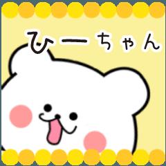 ひーちゃん限定・名前スタンプ★★日常