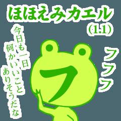 ほほえみカエル1.1